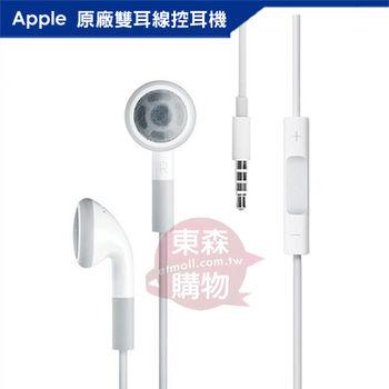 Apple iPhone 原廠雙耳線控耳機