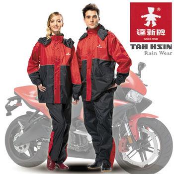 【達新牌】 新采型 二件式休閒風雨衣(黑紅款)