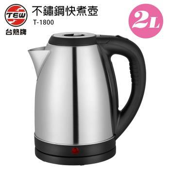 【台熱牌】無線節能快煮壺2公升(T-1800)