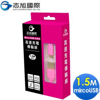 GISH 志旭 Micro USB Cable 快速充電傳輸線-1.5M