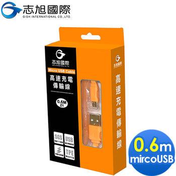 GISH 志旭 Micro USB Cable 快速充電傳輸線- 60cm
