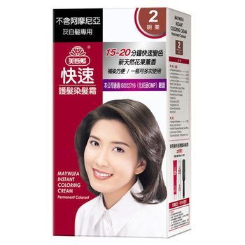 美吾髮 快速護髮染髮霜【4入】-2號明栗
