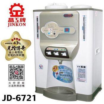 【晶工】光控冰溫熱開飲機JD-6721