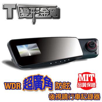 T 變形金剛MIT大光圈1080P WDR超廣角防眩後視鏡行車記錄器_送16G+車用吸塵器