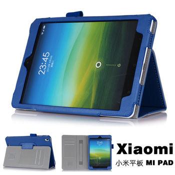 Xiaomi 小米平板 MI PAD 高質感平板電腦皮套 保護套 可手持帶筆插卡片槽 牛皮紋路