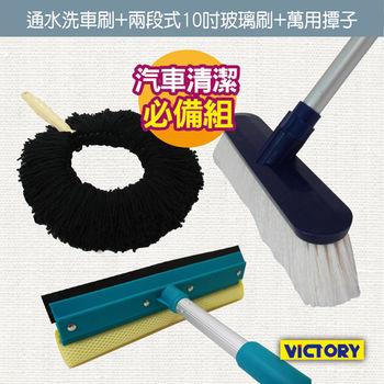 【VICTORY】汽車清潔必備組