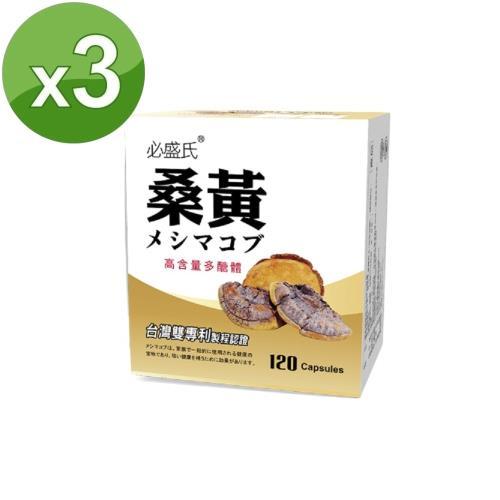 草本之家桑黃子實體120粒X3盒