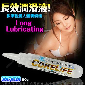 COKELIFE 長效型 超潤滑 人體按摩潤滑液 50ml