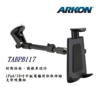 ARKON休旅/商務車用iPad/10吋平板電腦快取伸縮支架吸盤組(TAB-PB117)