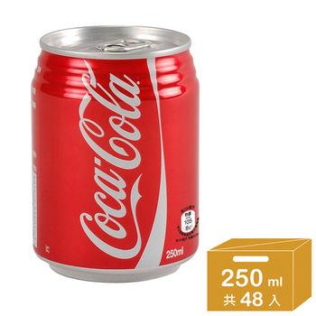 【可口可樂】易開罐(250mlX48罐)