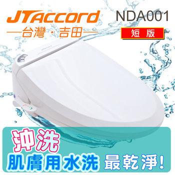 【JTAccord 台灣吉田】智能暖座暖沖洗馬桶座(NDA001短版)