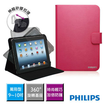 Philips萬用平板保護套9-10吋(三色) 送5200mAh行動電源 DLP5202