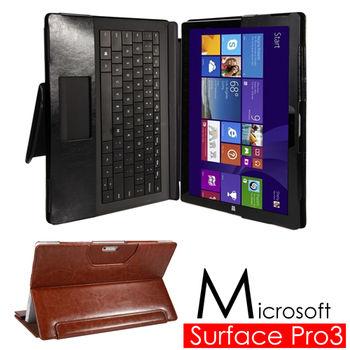 微軟 Microsoft Surface Pro 3 專用頂級含鍵盤套可分拆多功能專用皮套