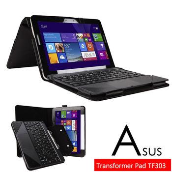 華碩 ASUS Transformer Pad TF303 TF303CL 平板電腦頂級可分拆皮套 保護套 可裝鍵盤