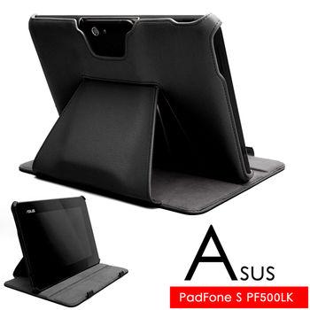 華碩 ASUS PadFone S PF500LK / T00N平板電腦頂級薄型皮套 保護套 可多角度斜立