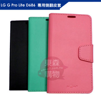Goospery LG G Pro Lite D686 專用可立式側翻皮套