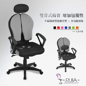 【DIJIA】第二代雙背普魯登斯404款辦公椅/電腦椅(七色任選)