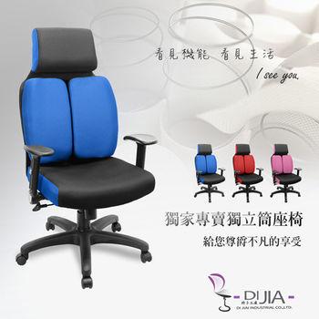 《DI JIA》A004獨立筒雙背收納辦公椅/電腦椅(三色任選)