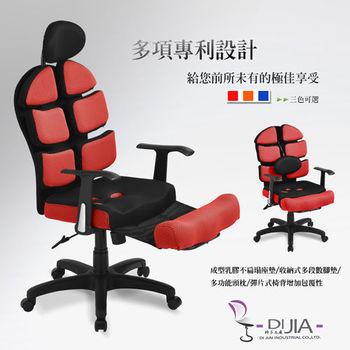 【DIJIA】6背0057摺疊T型辦公椅/電腦椅(三色任選)