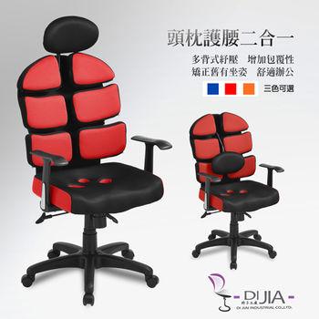 【DIJIA】6背0054T型辦公椅/電腦椅(三色任選)