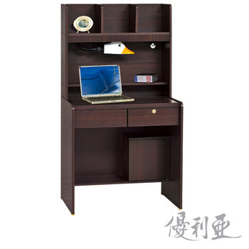 【優利亞-喬伊】2.5尺書桌全組(2色)