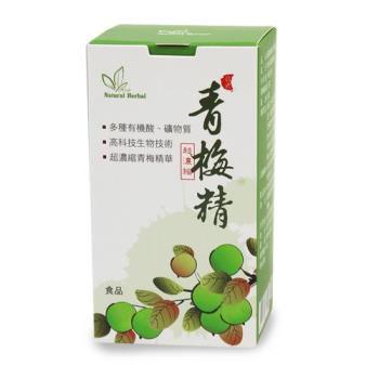 草本之家-日本青梅精100公克1瓶