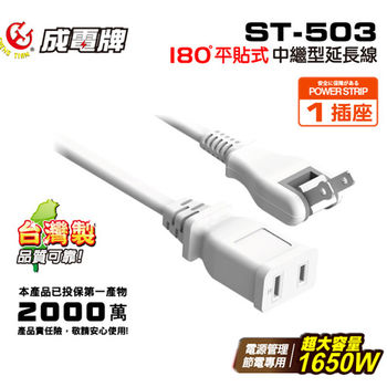 成電 2孔單座180度平貼式中繼型延長線 3尺(0.9M ) ST-503