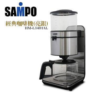 買就送【聲寶sampo】經典咖啡機 HM-L14102AL