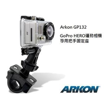 ARKON/ GoPro HERO運動相機專用自行車、機車把手固定座(GP132)