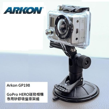 ARKON / GoPro HERO 運動相機專用矽膠吸盤車架組(GP198)