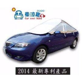 車涼寶汽車遮陽罩~2014