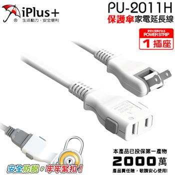 iPlus+保護傘2孔 防脫落中繼延長線(2.7M/ 9尺) PU-2011H