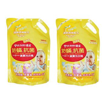 【優生】抗菌防螨洗衣精1800ml補充包2入-柚香 (贈嬰兒柔濕巾)