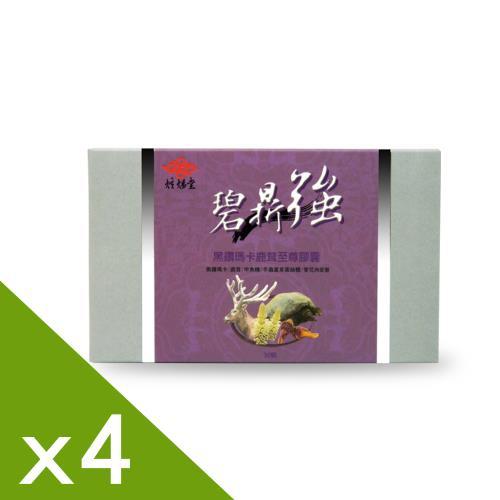 【炫煬堂】碧鼎強黑鑽瑪卡鹿茸至尊膠囊(30顆/盒)4入好康組+贈瑞可真空保溫杯(295ml)x1