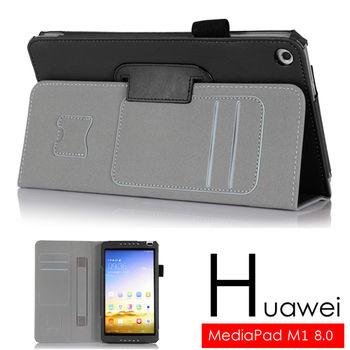 華為 HUAWEI MediaPad M1 8.0 平板電腦可手持皮套 磁扣保護套