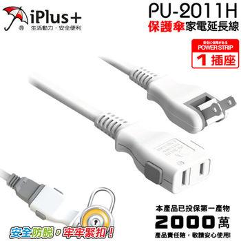 iPlus+保護傘2孔 防脫落中繼延長線(4.5M/ 15尺 ) PU-2011H