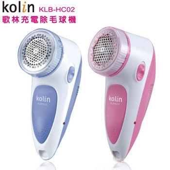 【歌林Kolin】充電式除毛球機(附除塵靜電刷)KLB-HC02(顏色隨機)