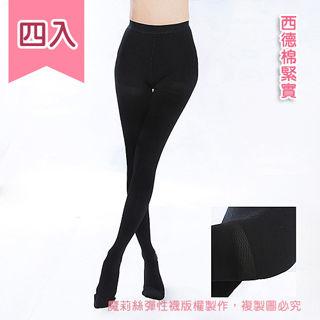 【魔莉絲】中壓240DEN西德棉機能褲襪一組四雙(翹臀塑腹/壓力襪/顯瘦腿襪/醫療襪/彈力襪)