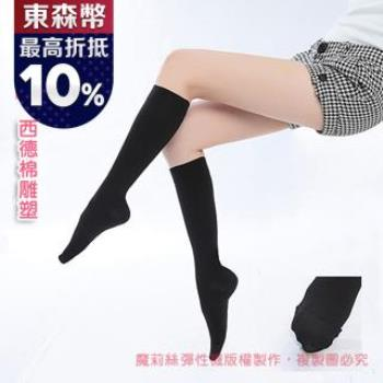 【魔莉絲】重壓420DEN西德棉機能小腿襪一組三雙(男女適用/壓力襪/顯瘦腿襪/醫療襪/防靜脈曲張襪)