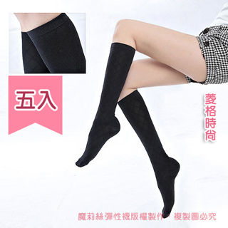 【魔莉絲】中壓280DEN西德棉菱格小腿襪一組五雙(時尚格紋/壓力襪/顯瘦腿襪/醫療襪/彈力襪)