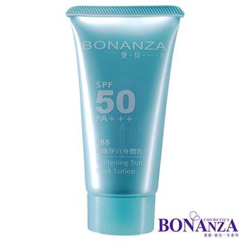 寶藝Bonanza 防曬淨白身體乳液-日常用30ml
