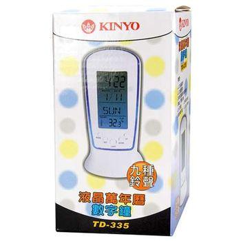 KINYO液晶萬年曆9種鈴聲數字鐘(TD-335)