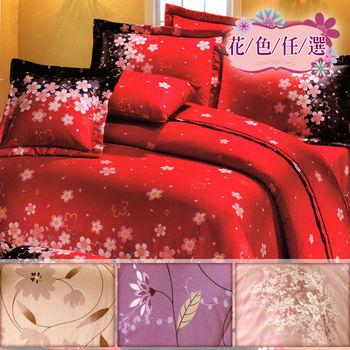 【KOSNEY】 愛情魔力  活性精梳棉加大六件式床罩組-台灣製多色任選