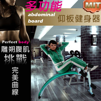 多功能仰板健身器