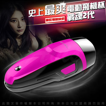 戰魂二代 10段變頻 瘋狂爆射 電動飛機杯 紫 USB充電