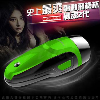 戰魂二代 10段變頻 瘋狂爆射 電動飛機杯 綠 USB充電