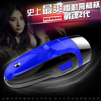 戰魂二代 10段變頻 瘋狂爆射 電動飛機杯 藍 USB充電