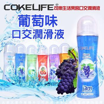 COKELIFE 生活果醬 葡萄口味口交潤滑液 100g