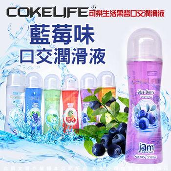COKELIFE 生活果醬 藍莓口味口交潤滑液 100g