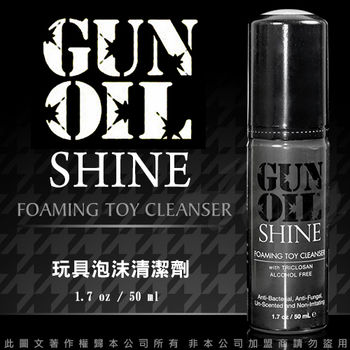 美國Empowered Products GUN OIL 玩具清潔劑 50ml
